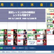 Schedule change #008
