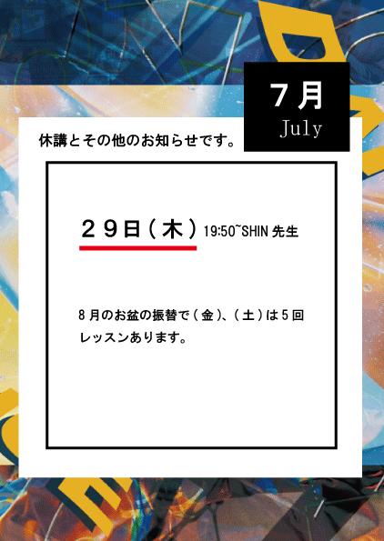 休講情報2021.07