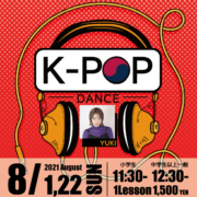 Kpop dance august 2021 #020