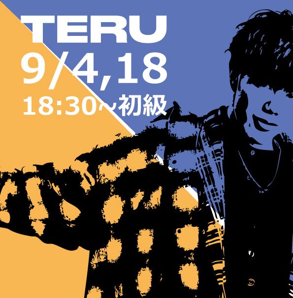 teru2021.09